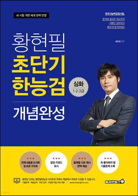 2021 황현필 초단기 한능검 개념완성 심화 (한국사능력검정시험 1,2,3급)
