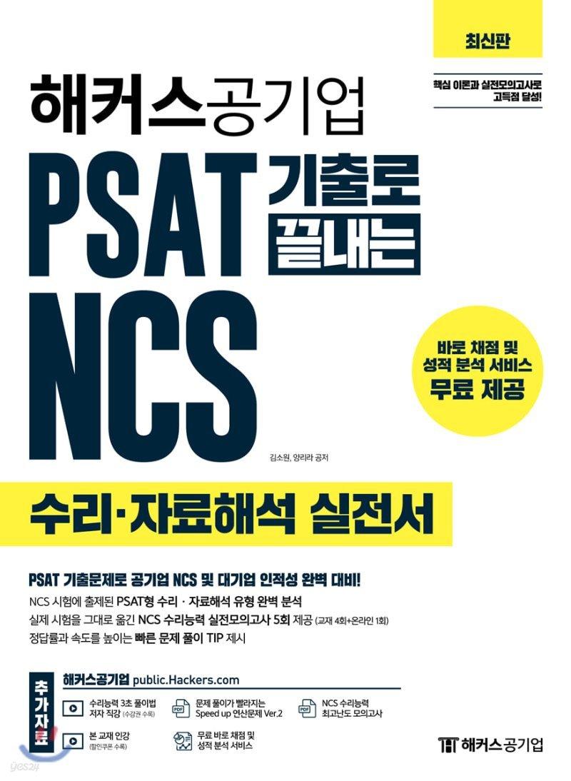 2021 해커스공기업 PSAT 기출로 끝내는 NCS 수리 자료해석 실전서