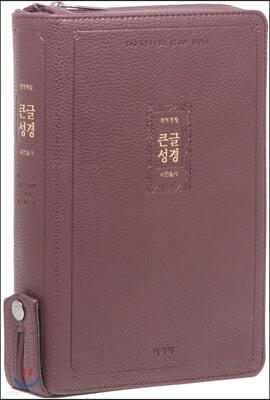 개역개정 큰글성경 새찬송가 (특대/합본/색인/지퍼/PU/버건디)