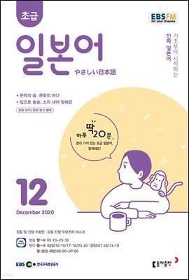[m.PDF] EBS FM 라디오 초급 일본어 2020년 12월