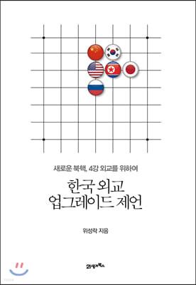 한국 외교 업그레이드 제언