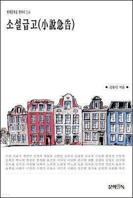 [대여] 소설급고(小說急告)