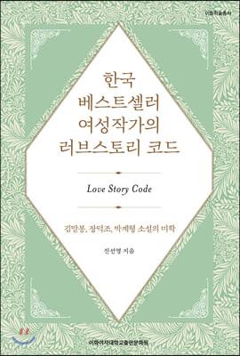 한국 베스트셀러 여성작가의 러브스토리 코드
