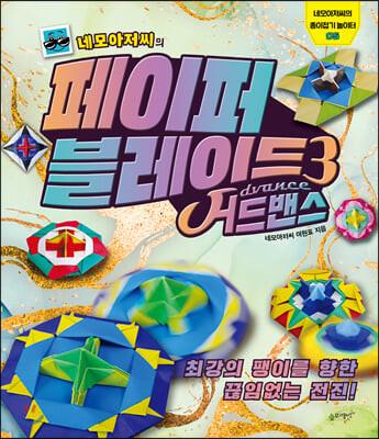 네모아저씨의 페이퍼 블레이드 3