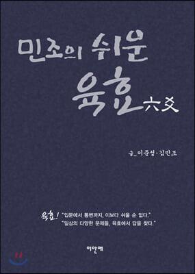 민조의 쉬운 육효(六爻)