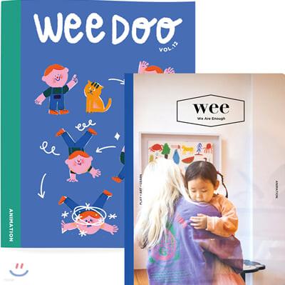 위 매거진 Wee magazine Vol.23 + 위 두 매거진 Wee Doo kids magazine Vol.12 [2020]