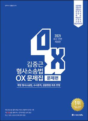 2021 ACL 김중근 형사소송법 OX문제집