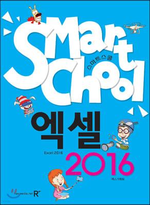 Smart School 스마트스쿨 엑셀 2016