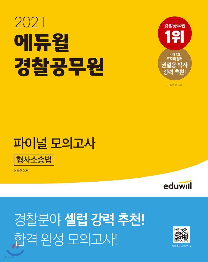 2021 에듀윌 경찰공무원 파이널 모의고사 형사소송법