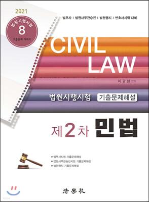 2021 법원시행시험 제2차 기출문제해설 민법