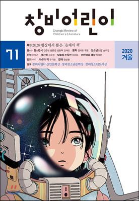 창비어린이 (계간) : 71호 (2020년 겨울호)