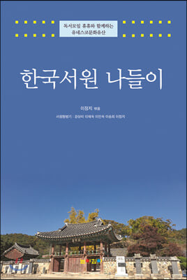 한국서원 나들이