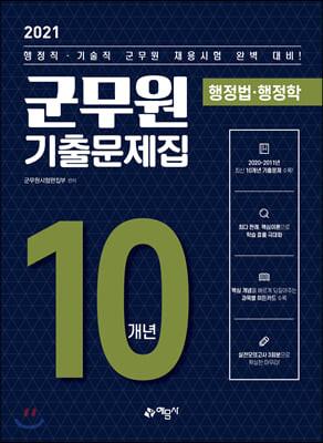 2021 군무원 10개년 기출문제집 행정법·행정학