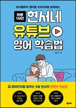 현서네 유튜브 영어 학습법 (단독 리커버 스페셜 에디션)