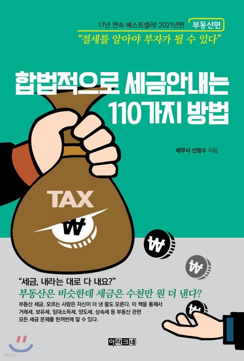 합법적으로 세금 안 내는 110가지 방법 : 부동산편