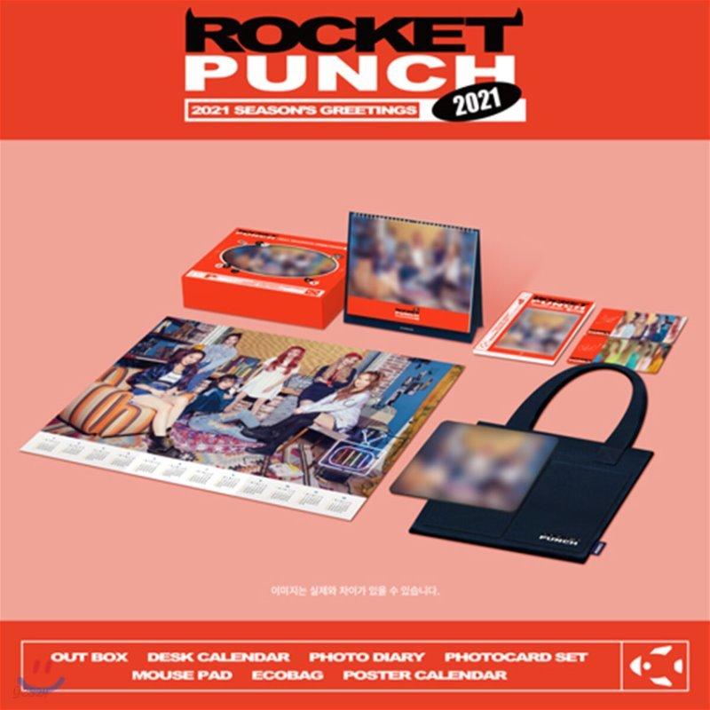 로켓펀치 (Rocket Punch) 2021 시즌그리팅