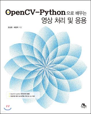 OpenCV-Python으로 배우는 영상처리 및 응용