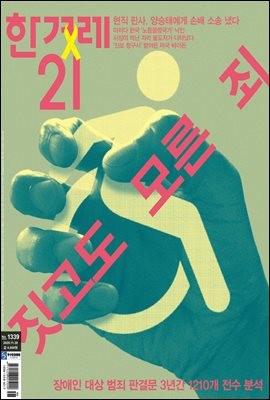 한겨레21 1339호