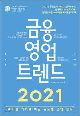 금융 영업 트렌드 2021