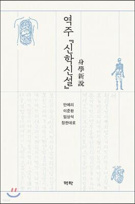 역주 신학신설