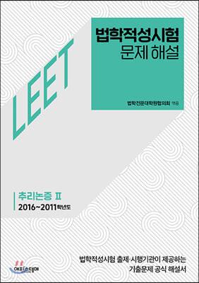 법학적성시험 문제 해설 LEET 추리논증 2 (2016~2011학년도)