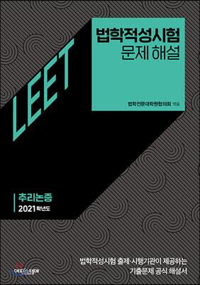 법학적성시험 문제 해설 (별쇄) LEET 추리논증 (2021학년도)