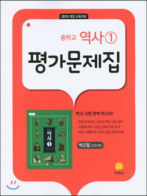 중학교 역사1 평가문제집 박근칠 교과서편