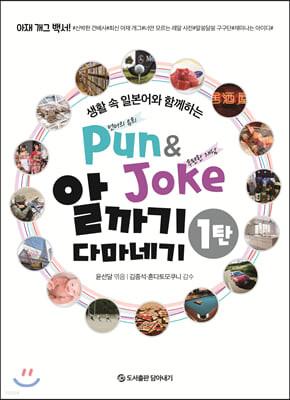 Pun & Joke 알까기 다마네기 1탄