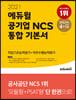 2021 에듀윌 공기업 NCS 통합 기본서 직업기초능력평가+직무수행능력평가