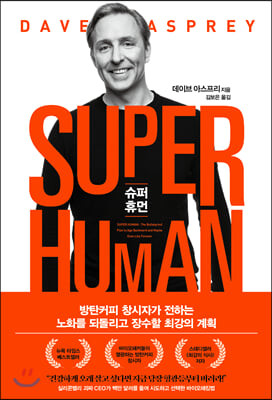 슈퍼 휴먼 SUPER HUMAN