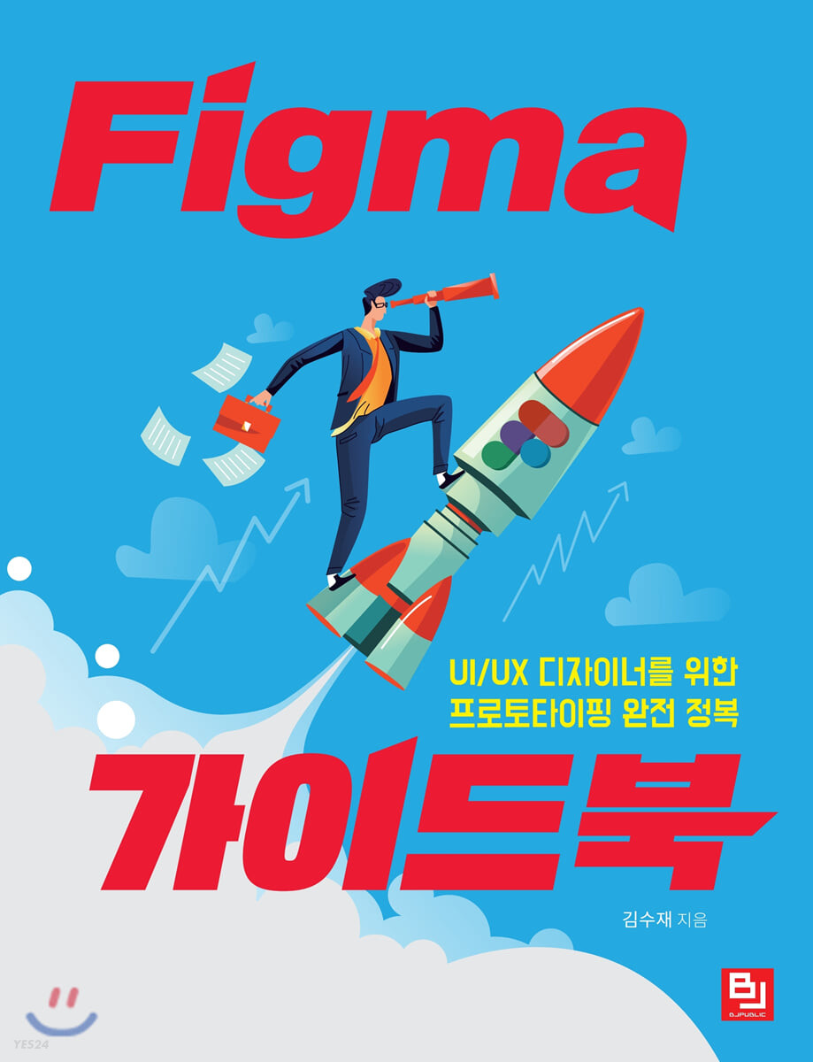 Figma 가이드북