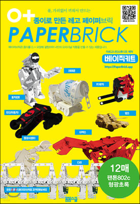 종이로 만든 레고 페이퍼 브릭 베이직 키트 : 팬톤 801C 형광초록