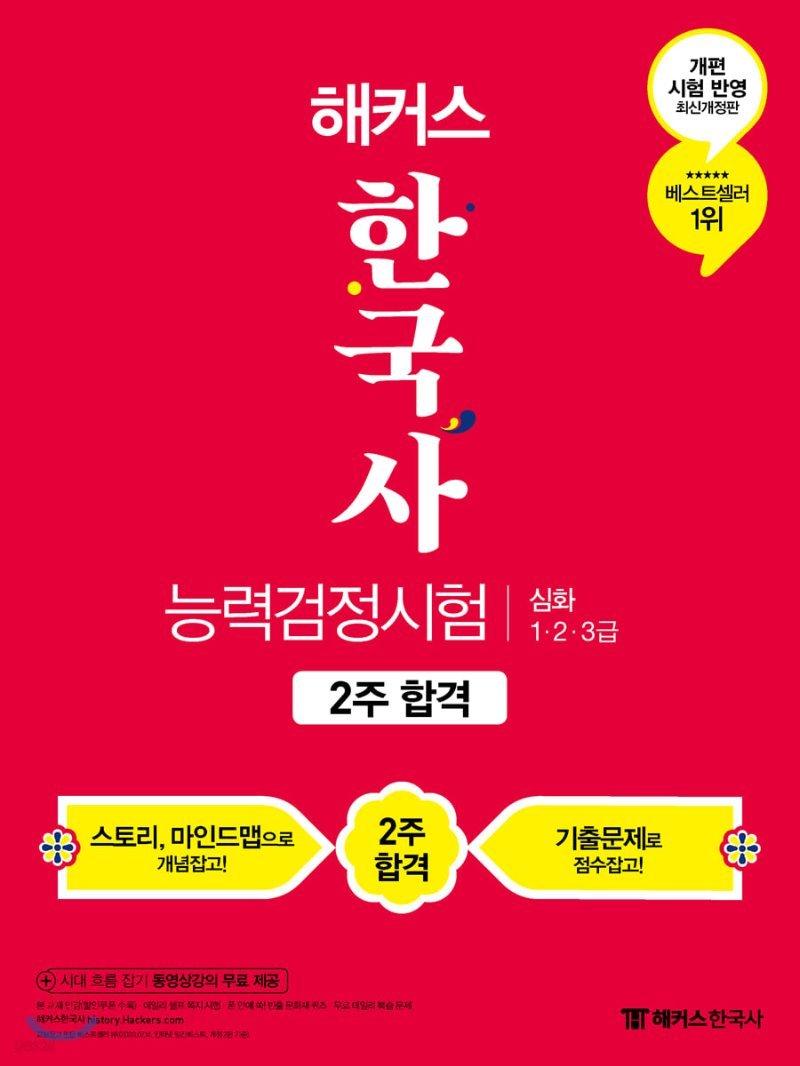 2021 해커스 한국사능력검정시험 2주합격 심화(1.2.3급) 기본서