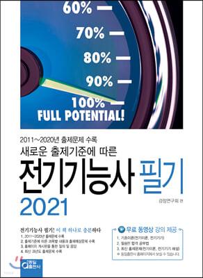 2021 전기기능사 필기