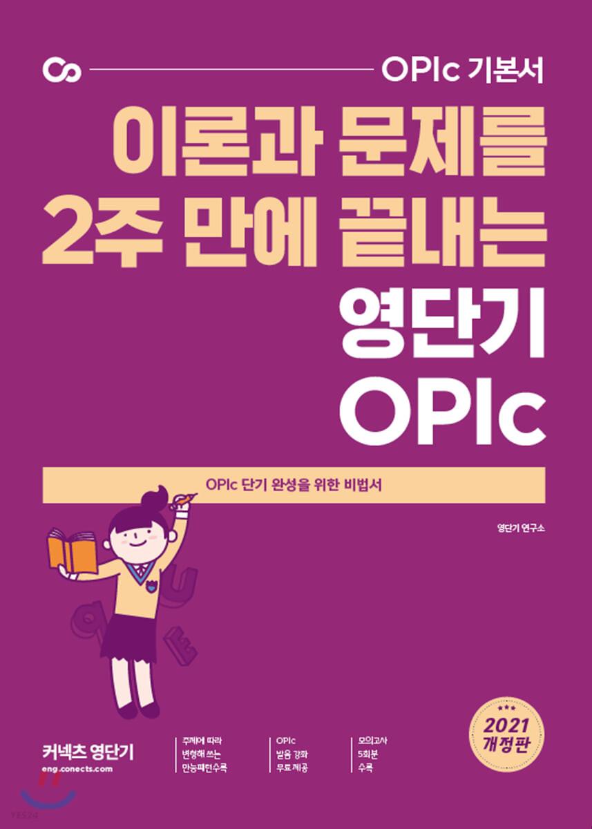 영단기 OPIc
