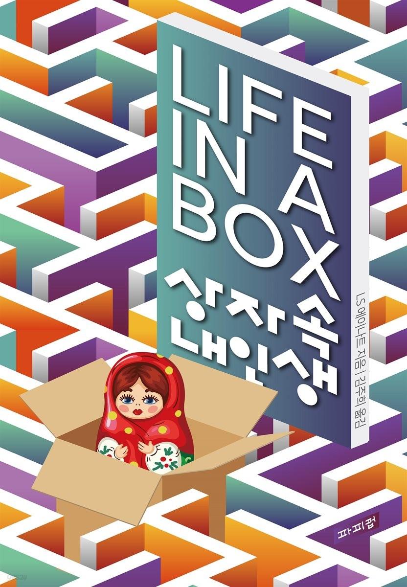 상자 속 내 인생