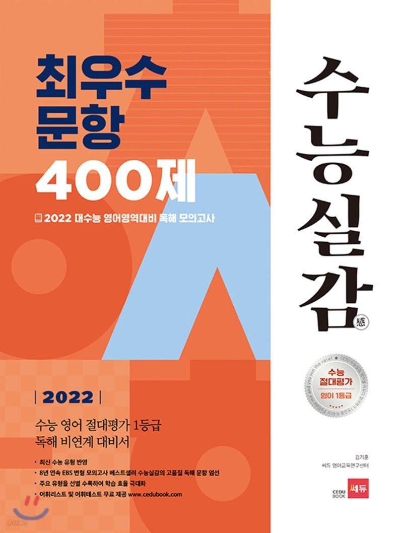 2022 수능실감 최우수 문항 400제