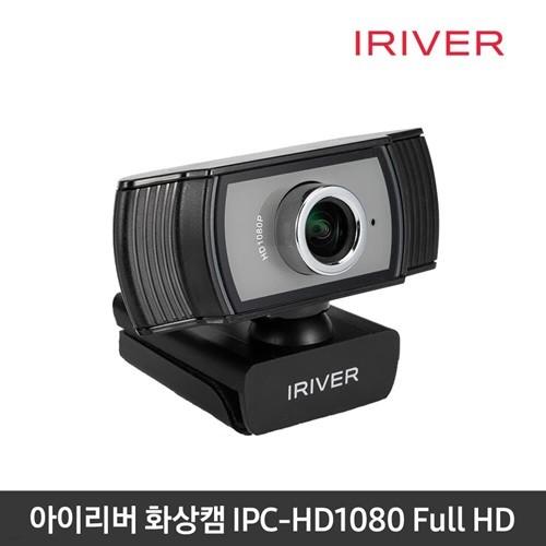 아이리버 FULL HD 화상카메라 온라인강의 UVC IP...