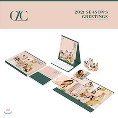 씨엘씨 (CLC) 2021 시즌 그리팅