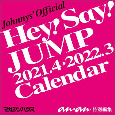 Hey!Say!JUMPカレンダ-2021.4→2022.3(ジャニ-ズ事務所公認)