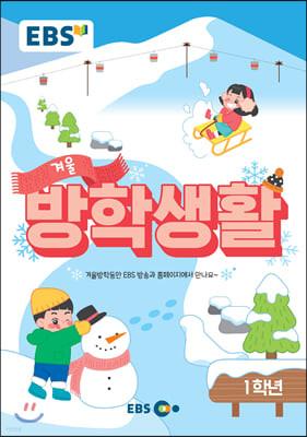 EBS 겨울방학생활 초등학교 1학년 (2020년)