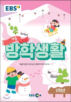 EBS 겨울방학생활 초등학교 2학년 (2020년)