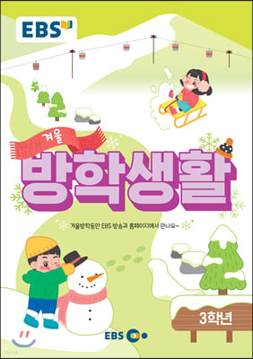 EBS 겨울방학생활 초등학교 3학년 (2020년)