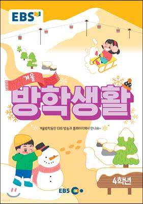 EBS 겨울방학생활 초등학교 4학년 (2020년)