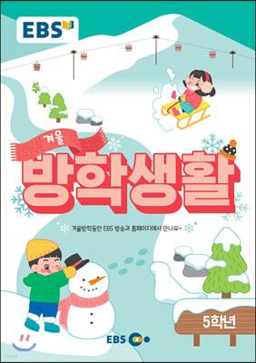 EBS 겨울방학생활 초등학교 5학년 (2020년)