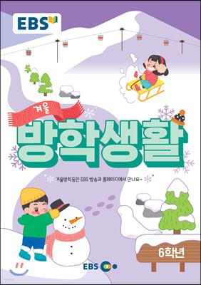 EBS 겨울방학생활 초등학교 6학년 (2020년)