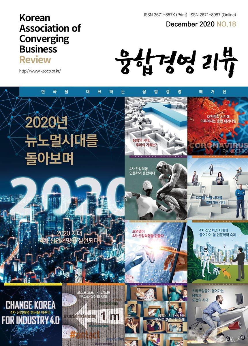 융합경영 리뷰 2020년 12월