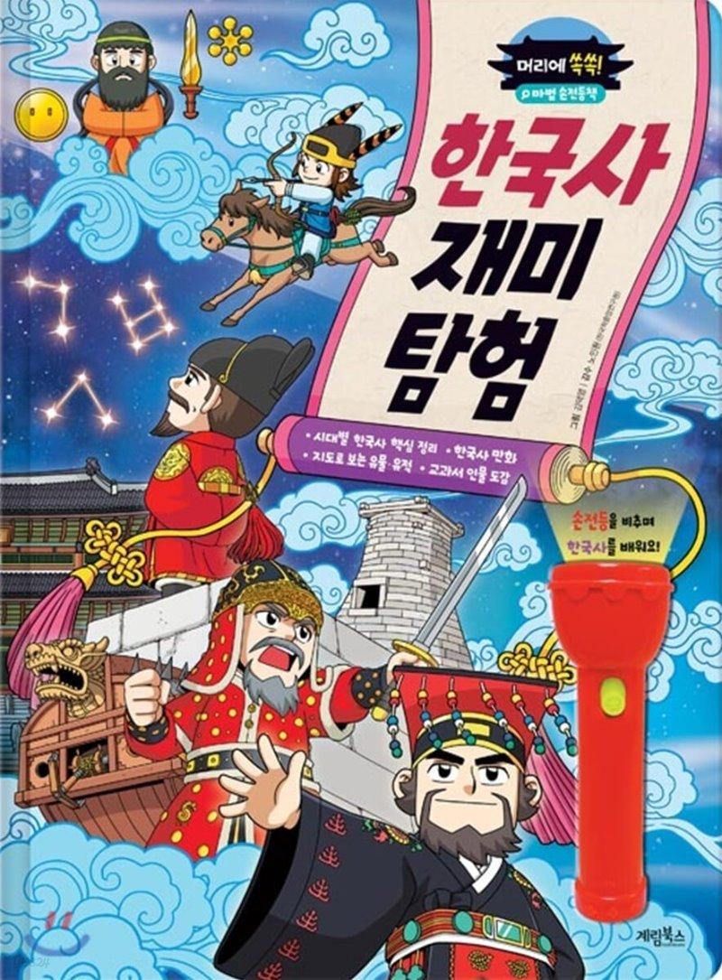 머리에 쏙쏙! 한국사 재미 탐험