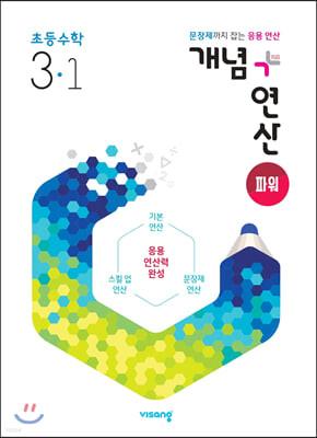 개념+연산 파워 초등수학 3-1 (2022년용)