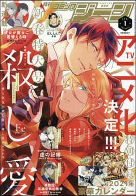 COMIC GENE(コミックジ-ン) 2021年1月號